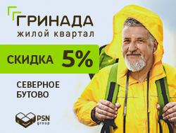 ЖК «Гринада». Северное Бутово Скидка 5%.